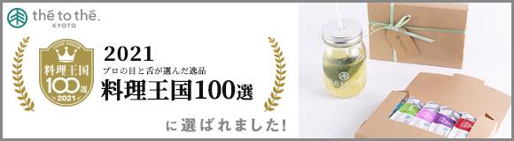 """2021料理王国100選に選ばれました!"""""""