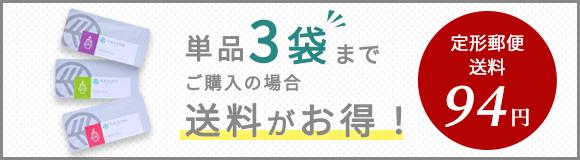 単品3袋までご購入の場合送料がお得!定型郵便送料 94円