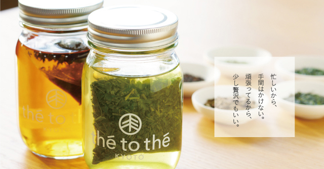 the to the(テトテ) KYOTO