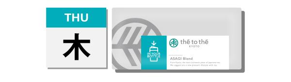 ASAGI BLEND|碾茶(てんちゃ)